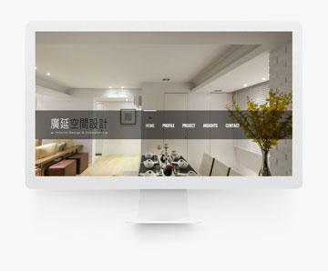 廣延空間 網頁設計