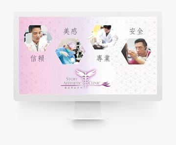 童話時尚診所 網頁設計