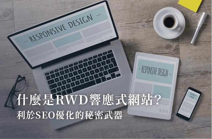 什麼是RWD響應式網站?利於SEO優化的秘密武器